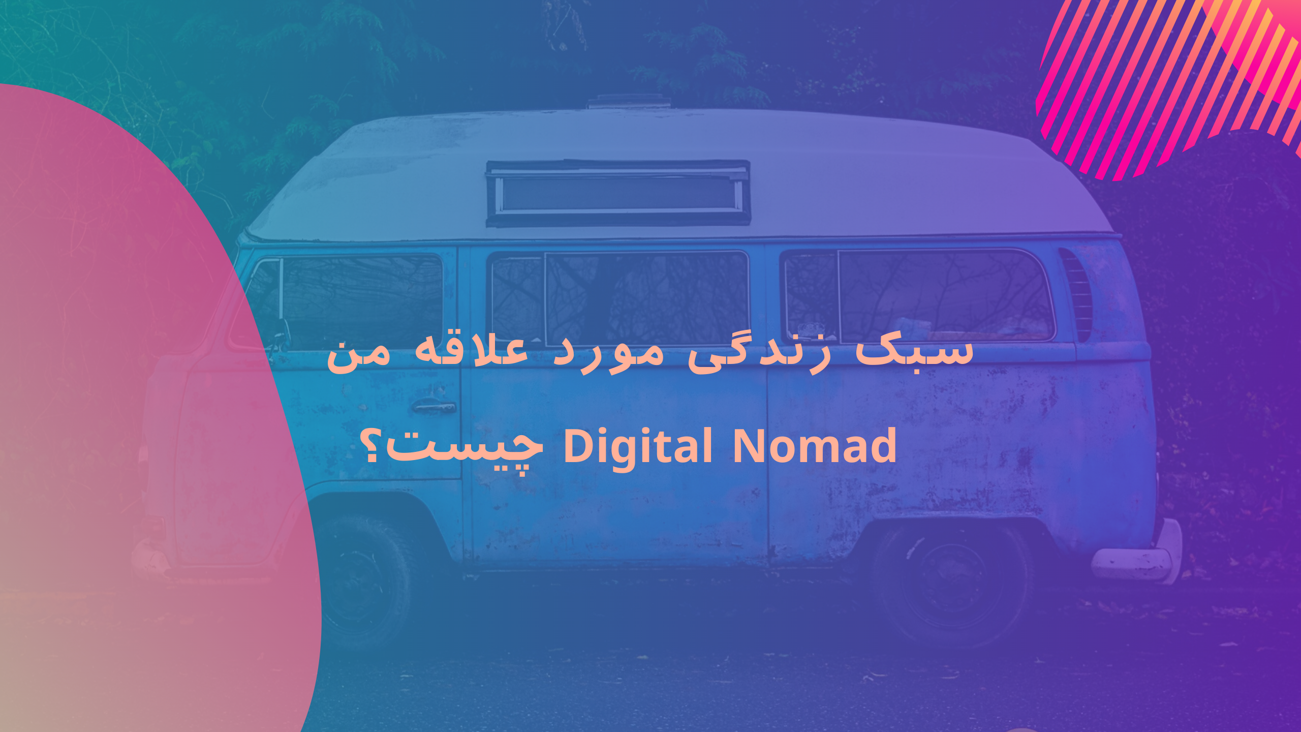 سبک زندگی فریلنسری Digital Nomad